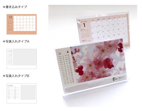 オリジナル卓上カレンダー見本