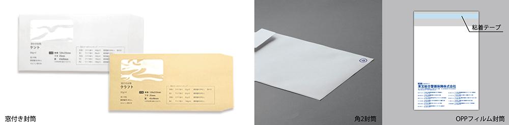 封筒のサンプル