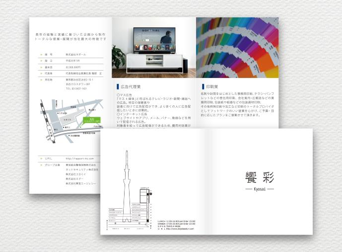 パンフレット印刷サンプル画像
